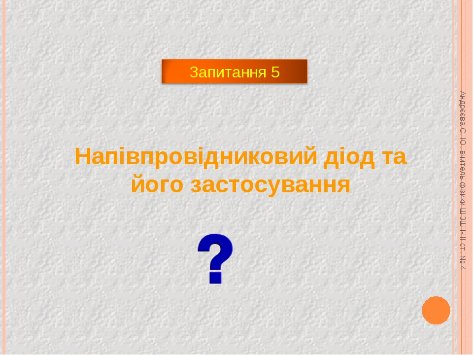 Напівпровідниковий діод та його застосування Андрєєва С. Ю. вчитель фізики ШЗ...