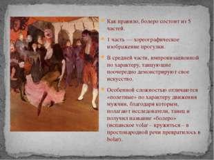 Как правило, болеро состоит из 5 частей. 1 часть — хореографическое изображе