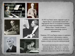 В 1932 году Равель вновь совершает турне по Европе вместе с выдающейся пиани