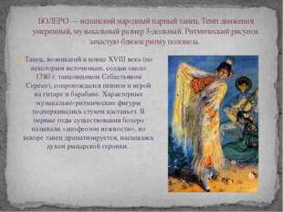 Танец, возникший в конце XVIII века (по некоторым источникам, создан около 17