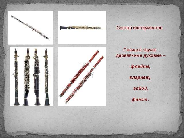 Состав инструментов. Сначала звучат деревянные духовые – флейта, кларнет, го...