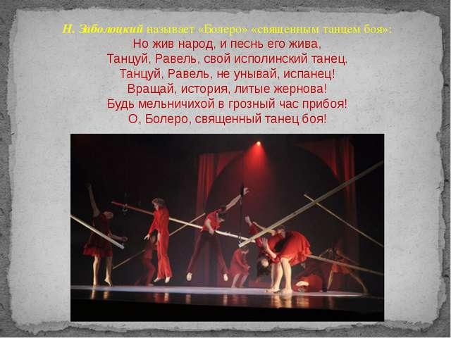 Н. Заболоцкий называет «Болеро» «священным танцем боя»: Но жив народ, и песнь...