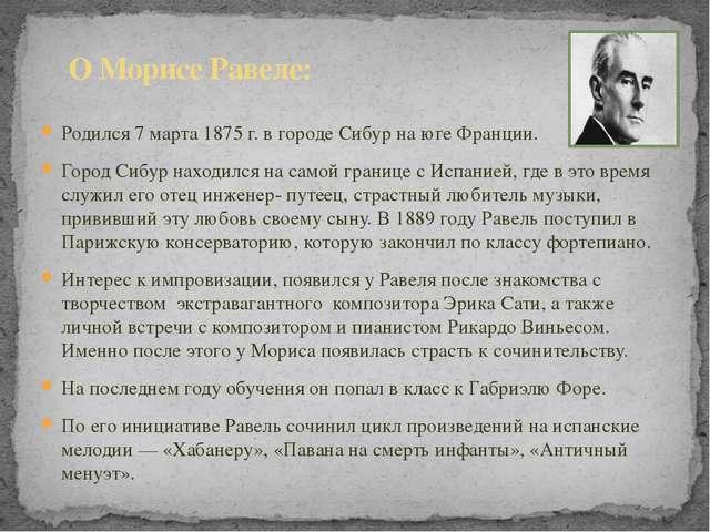 Родился 7 марта 1875 г. в городе Сибур на юге Франции. Город Сибур находился...