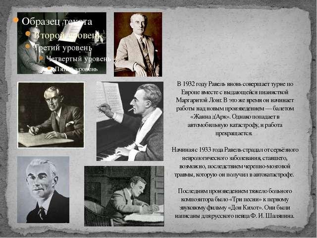 В 1932 году Равель вновь совершает турне по Европе вместе с выдающейся пиани...