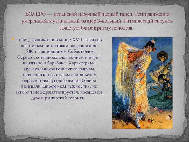 Танец, возникший в конце XVIII века (по некоторым источникам, создан около 17...