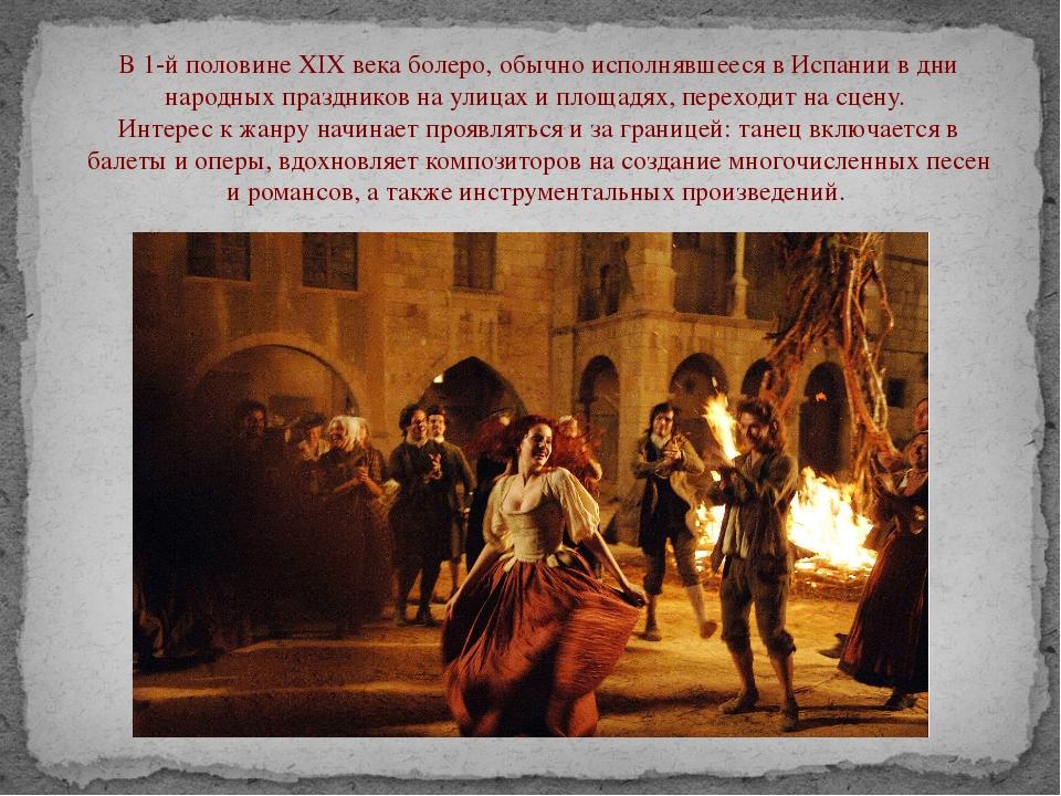 В 1-й половине XIX века болеро, обычно исполнявшееся в Испании в дни народных...