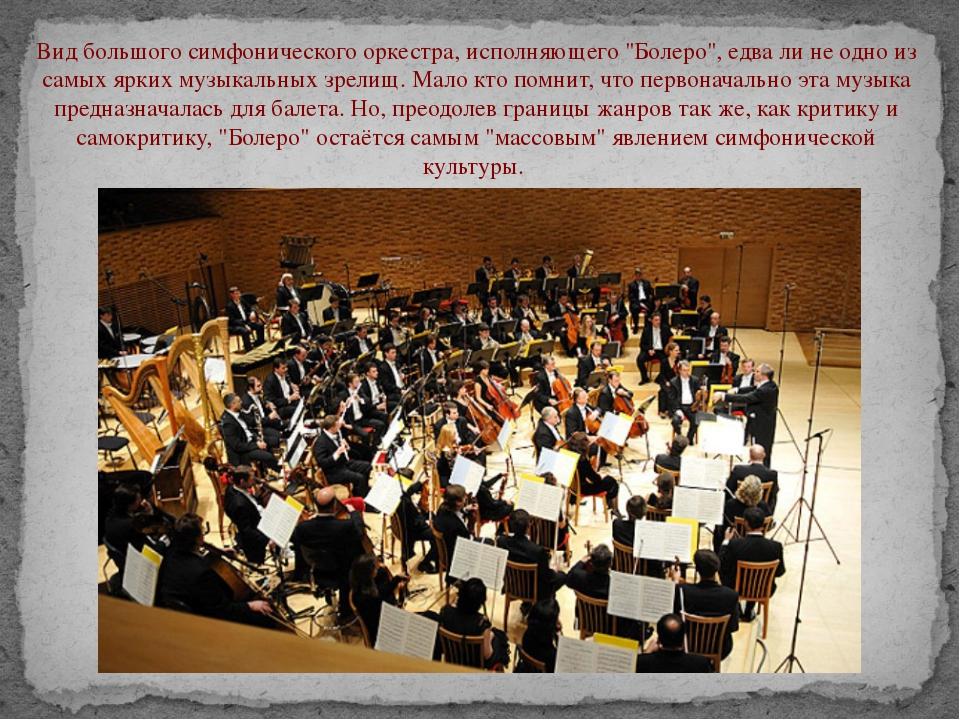 """Вид большого симфонического оркестра, исполняющего """"Болеро"""", едва ли не одно..."""