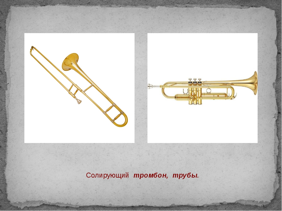 Солирующий тромбон, трубы.
