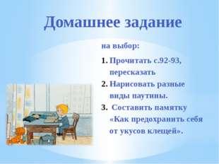 Домашнее задание на выбор: Прочитать с.92-93, пересказать Нарисовать разные в