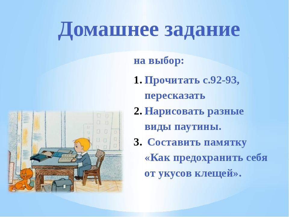Домашнее задание на выбор: Прочитать с.92-93, пересказать Нарисовать разные в...