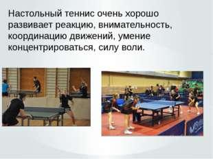 Настольный теннис очень хорошо развивает реакцию, внимательность, координацию