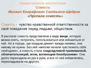 Нравственное воспитание Совесть Михаил Евграфович Салтыков-Щедрин «Пропала со