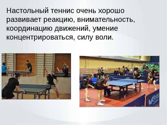 Настольный теннис очень хорошо развивает реакцию, внимательность, координацию...
