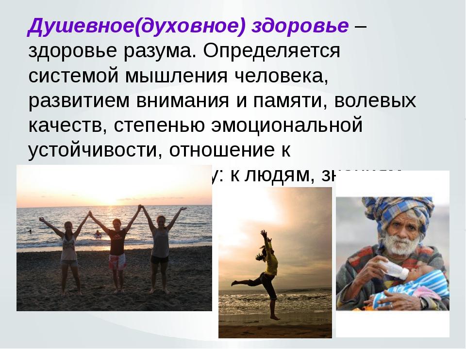 Душевное(духовное) здоровье – здоровье разума. Определяется системой мышления...