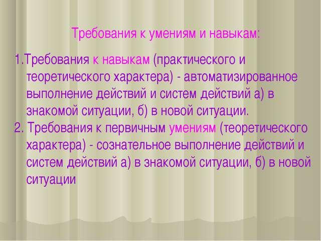 Требования к умениям и навыкам: 1.Требования к навыкам (практического и теоре...