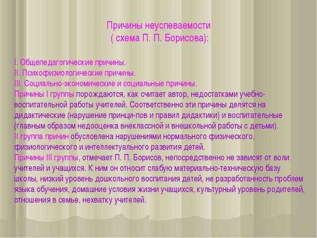 Причины неуспеваемости ( схема П. П. Борисова): I. Общепедагогические причины...