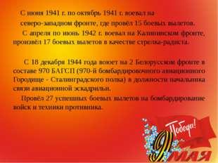 С июня 1941 г. по октябрь 1941 г. воевал на северо-западном фронте, где пров