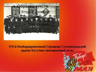 970-й бомбардировочный Городище-Сталинградский ордена Кутузова авиационный п