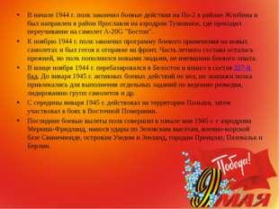 В начале 1944 г. полк закончил боевые действия на По-2 в районе Жлобина и бы