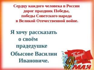 Сердцу каждого человека в России дорог праздник Победы, победы Советского нар