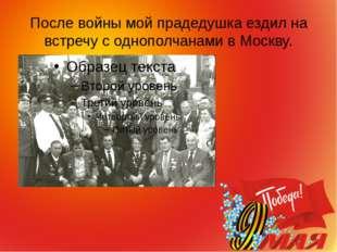 После войны мой прадедушка ездил на встречу с однополчанами в Москву.