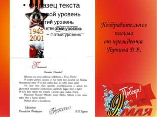 Поздравительное письмо от президента Путина В.В.