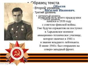 Обысов Василий Иванович. Воинский путь моего прадедушки начался в 1939 году