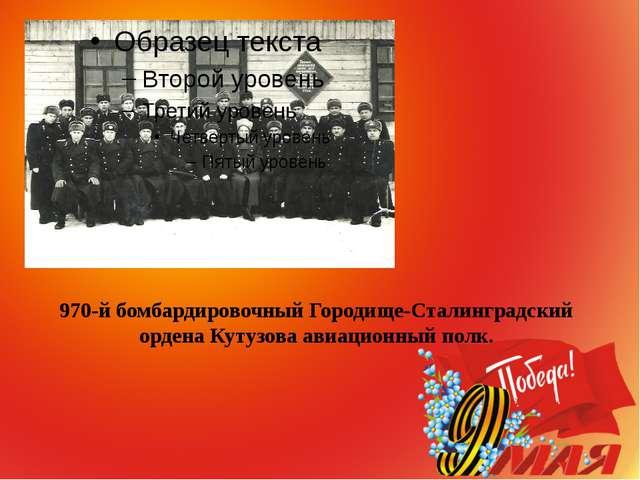 970-й бомбардировочный Городище-Сталинградский ордена Кутузова авиационный п...