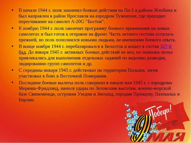 В начале 1944 г. полк закончил боевые действия на По-2 в районе Жлобина и бы...
