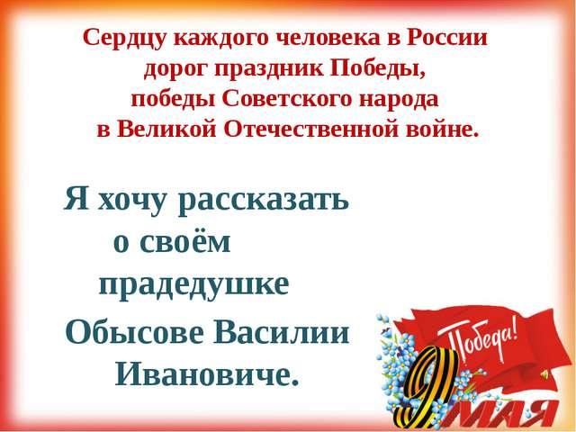 Сердцу каждого человека в России дорог праздник Победы, победы Советского нар...