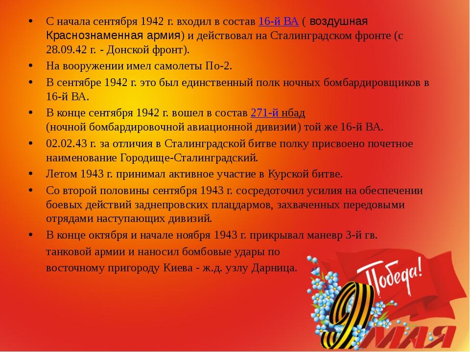 С начала сентября 1942 г. входил в состав16-й ВА(воздушная Краснознаменна...