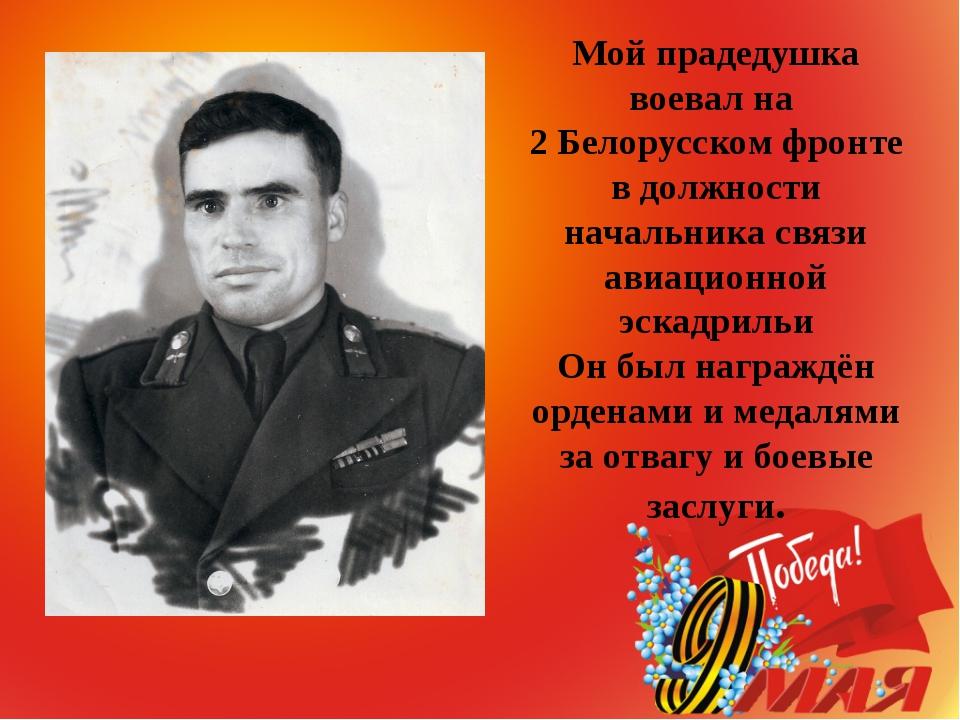 Мой прадедушка воевал на 2 Белорусском фронте в должности начальника связи ав...