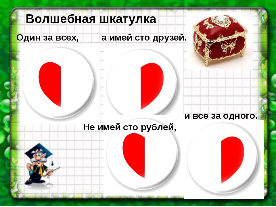 Волшебная шкатулка Один за всех, и все за одного. Не имей сто рублей, а имей...