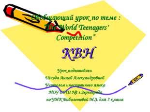 """Обобщающий урок по теме : """"The World Teenagers' Competition"""" КВН Урок подгото"""