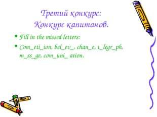 Третий конкурс: Конкурс капитанов. Fill in the missed letters: Com_eti_ion, b
