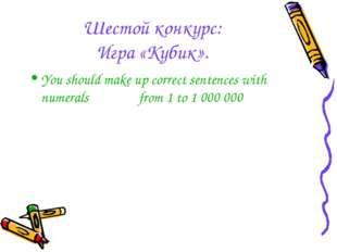 Шестой конкурс: Игра «Кубик». You should make up correct sentences with numer