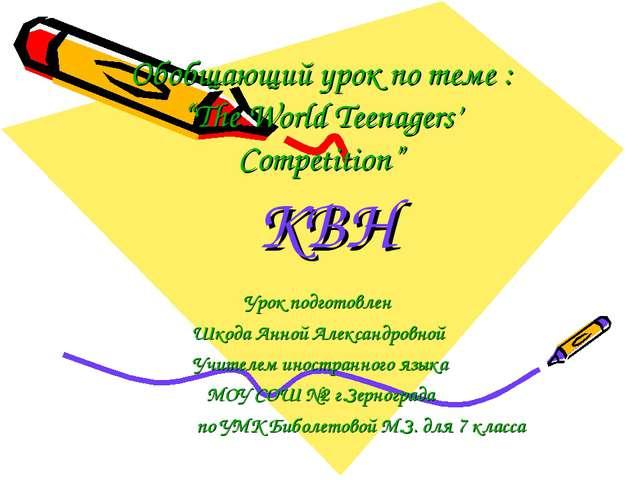 """Обобщающий урок по теме : """"The World Teenagers' Competition"""" КВН Урок подгото..."""