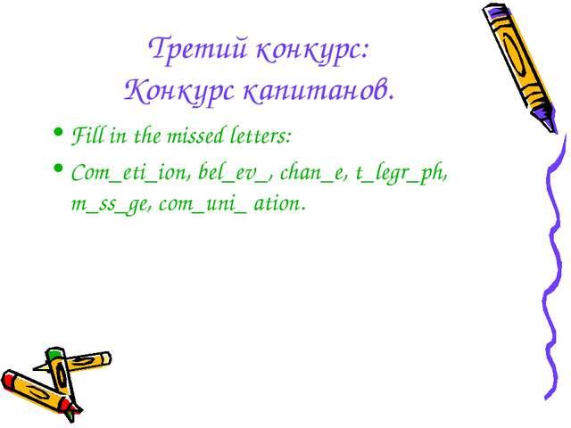Третий конкурс: Конкурс капитанов. Fill in the missed letters: Com_eti_ion, b...