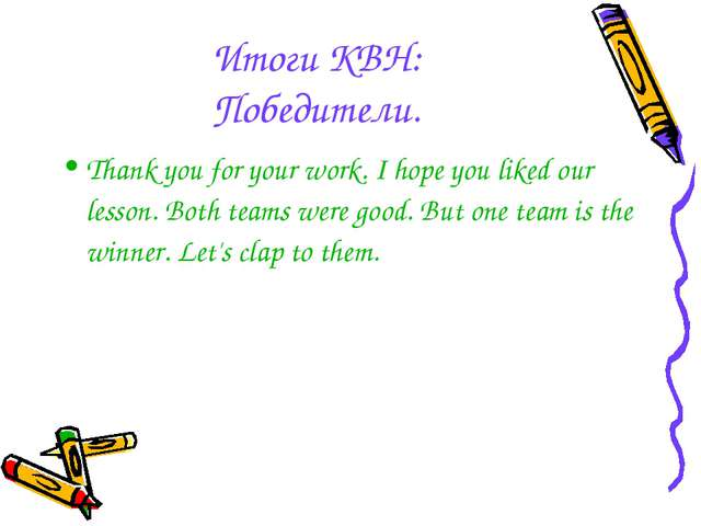 Итоги КВН: Победители. Thank you for your work. I hope you liked our lesson....
