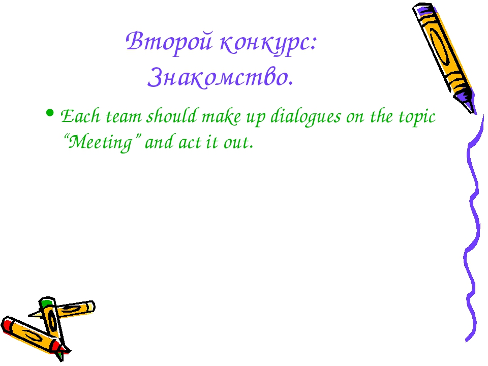 "Второй конкурс: Знакомство. Each team should make up dialogues on the topic ""..."