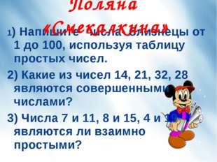 1) Напишите числа- близнецы от 1 до 100, используя таблицу простых чисел. 2)