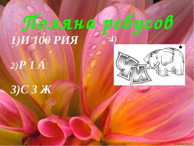 Поляна ребусов И 100 РИЯ4) 2)Р 1 А 3)С 3 Ж