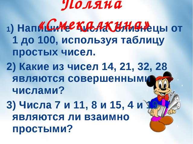 1) Напишите числа- близнецы от 1 до 100, используя таблицу простых чисел. 2)...