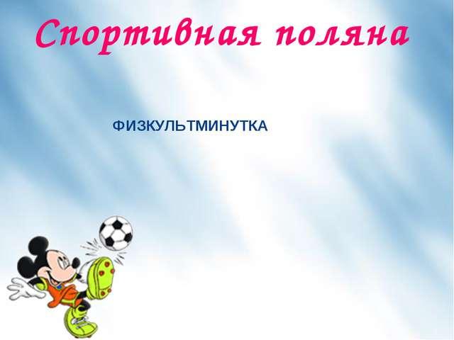 ФИЗКУЛЬТМИНУТКА Спортивная поляна