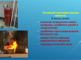 Основными причинами взрывов являются: В жилых домах: опасное поведение самих
