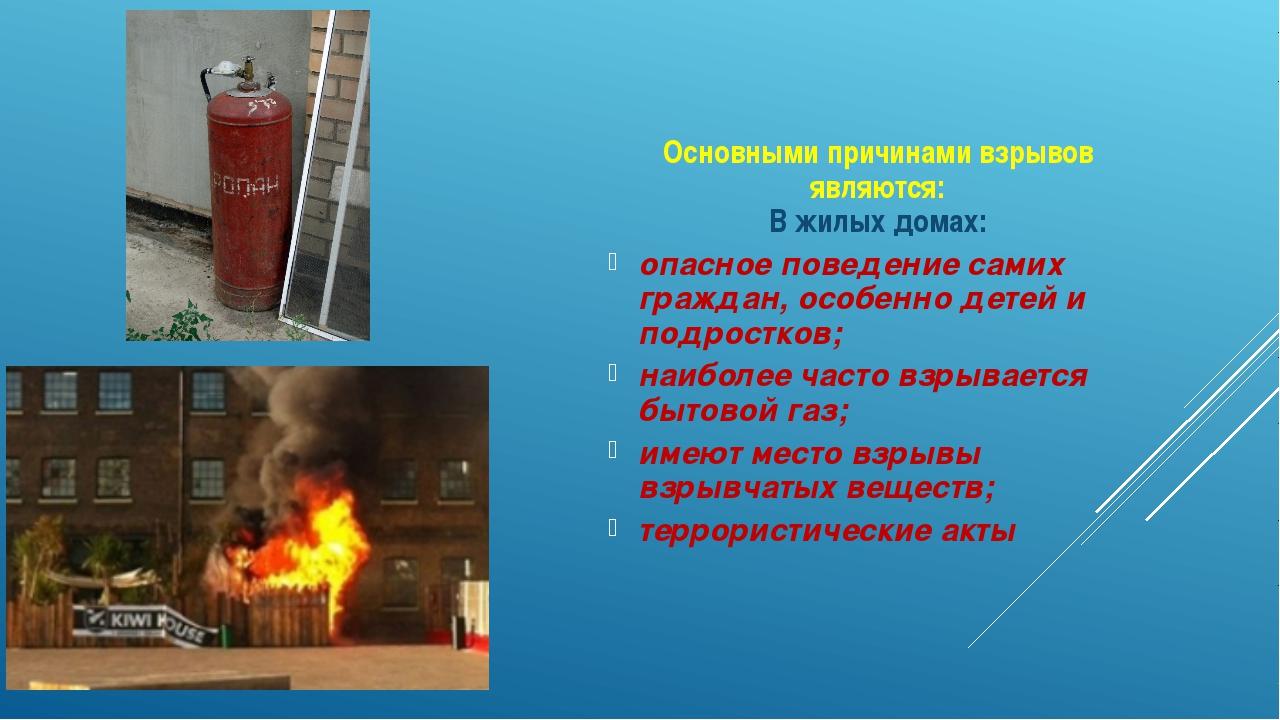 Основными причинами взрывов являются: В жилых домах: опасное поведение самих...