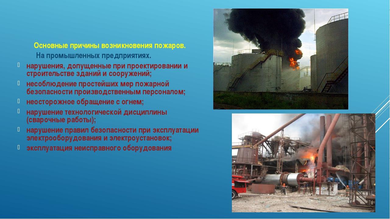 Пожары на промышленных предприятиях доклад 7159