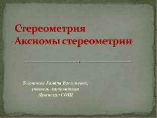 Толмачева Галина Васильевна, учитель математики Луганская СОШ