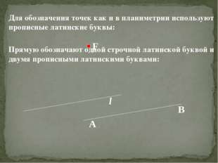 Для обозначения точек как и в планиметрии используют прописные латинские бук