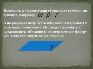 Плоскость в стереометрии обозначают греческими буквами, например: А на рисунк